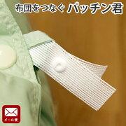 【代引不可・ゆうメール・送料無料】パッチン君 8枚入り 掛け布団に使える スナップボタン