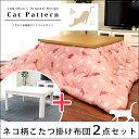 【こたつ セット 送料無料】 正方形 『こたつ本体(YUASA ユアサプライムス)75×75cm』+『ネコ柄 こたつ掛け布団 正方形 185×185cm』※敷き布団は付属しません。猫柄 ねこ柄 ピンク ベージュ ブルー(こたつ テーブル こたつ布団 おしゃれ キャット)