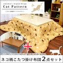 【こたつ セット 送料無料】『家具調 こたつテーブル 120×80cm』+『ネコ柄 こたつ掛け布団 185×235cm』※敷き布団は付属しません。 猫柄 ねこ柄 ピンク ベージュ ブルー(こたつ テーブル 長方形 楽天 こたつ布団 おしゃれ キャット)【ヤマト便・日時指定不可】