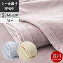 西川 24+ シール織綿毛布 (毛羽部分)シングル140×200cm 日本製 TFP-00 配色231 ブルー