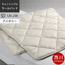 西川 ベッドパッド ウォッシャブルウールベッドパッド (SD セミダブル) 120×200cm 1.8kg 日本製 CN5051 配色I アイボリー