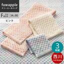 西川 同色3枚セット フワップル タオル (ロングフェイスタオル) 34×90cm 日本製(今治) FW9601 配色P ピンク