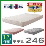 【magniflex】 マニフレックス モデル246 シングルサイズ マットレス 送料無料 正規品 長期保証 高反発ベッド マットレス 【あす楽対応】