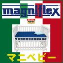 マニフレックス 高反発ベビーベッド マニベビー 70x120...