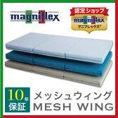 【magniflex】 マニフレックス メッシュウィング シングルサイズ 三つ折りタイプ 高反発マットレス 正規輸入品 長期保証 送料無料 メッシュウイング