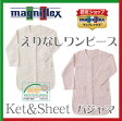 【magniflex】マニフレックス Ket&Sheet ケット&シーツ えり無しワンピース 日本製 パジャマ・ナイトウェア関連商品
