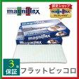 【magniflex】 マニフレックスFLAT PICCOLO フラットピッコロ マニフレックス枕 高反発 【あす楽対応】