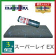【magniflex】 マニフレックス スーパーレイEX ダブルサイズ カラー:グレー 送料無料 楽天 高反発