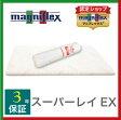 【magniflex】 マニフレックス スーパーレイEX セミダブルサイズ カラー:ホワイト 送料無料 【smtb-k】 【w4】 楽天 高反発