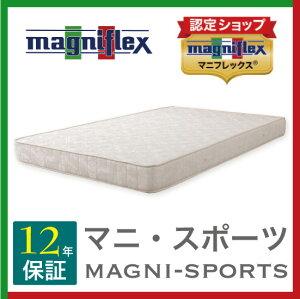 マニフレックス マニスポーツ セミダブルサイズ マットレス