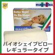 【magniflex】マニフレックス バイオシェイプまくら レギュラータイプ バイオシェイプピロー 【送料無料】【あす楽対応】