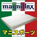 マニフレックス マニスポーツ ダブルサイズ 長期保証 高反発マットレス