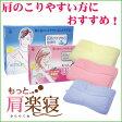 ショッピング西川 もっと肩楽寝 東京西川産業 医師がすすめる健康枕 低め・高め [肩こり・安眠枕・まくら] 【あす楽対応】