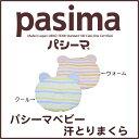 パシーマ ベビー汗とりまくら カラフルワンワン汗とりまくら 日本製 脱脂綿入ガーゼ 枕 サイズ:20X25cm ピロー 赤ちゃん用 汗取り