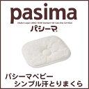 パシーマ ベビーシンプル汗とりまくら ベビー汗とりまくら 日本製 脱脂綿入ガーゼ 枕 サイズ:約21X25cm ピロー 赤ちゃん用 汗取り
