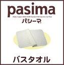パシーマ 日本製 脱脂綿入ガーゼ バスタオル サイズ:70X130cm 生成色のみになります 丸型キルト