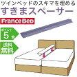 【ポイント5倍】【送料無料】 フランスベッド すきまスペーサー サイズ:20×165cm ツインベッドのスキマを埋める 隙間用パット すきま用パッド 隙間パッド すきまパッド 洗える専用カバー 【あす楽対応】FRANCEBED 洗濯