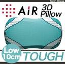 AiR 西川 エアー 3D ピロー ライトグリーン かため TOUGH 低め LOW ムアツ 首 支える おすすめ オススメ 西川エアー 枕 3Dピロー 調節 可能 まくら 【あす楽対応】