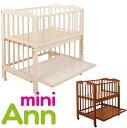 ベビーベッド Ann「アン」ミニサイズでハイタイプ 送料無料 日本製 赤ちゃん ミニベビーベッド