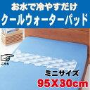 クールウォーターパッド お水で冷やすだけで経済的 体圧分散にもGOOD! ミニサイズ 約95X30cm ひんやりマット 【寝具】【節電】