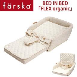 ファルスカ ベッド イン ベッド FLEX オーガニックモデル 添い寝サポート&お座りサポート長く使えて便利な育児アイテム BED IN BED FLEX