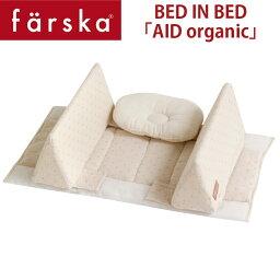 ファルスカ ベッド イン ベッド エイド オーガニックモデル 赤ちゃんとの安全な添い寝サポートアイテム BED IN BED AID ベビー用寝具