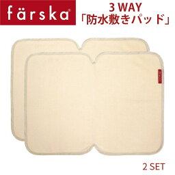 ファルスカ 3WAY防水シート (2枚組) コンパクトベッド ベッドインベッド 対応 おねしょシーツ