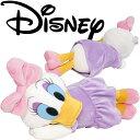 【あす楽】ディズニー デイジー 抱き枕 添い寝枕 約55x30cm 抱きぐるみ 抱きぬいぐるみ ダキマクラ 抱枕 ヌイグルミ 【ラッピング対応】