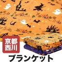 【京都西川】 ブランケット ハロウィン柄 シングルサ