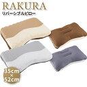 西川リビング RAKURA ラクラ リバーシブルピロー サイズ35x52cm 高さ調節可能 ゴールド シルバー 仰向け 横向け まくら 枕 マクラ ピロー