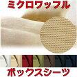 ミクロワッフル ベッドシーツ(ボックスシーツ) ワイドダブルサイズ 155X200X30cm 綿100% 日本製 micro waffle