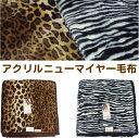 京都西川 アニマルプリント アクリルニューマイヤー毛布/ブランケット アクリル毛布 シングルサイズ 140X200cm ゼブラorレオパード 日本製