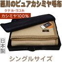 京都西川 高級ピュアカシミヤ毛布 シングルサイズ(140X200cm) カラー:ベージュ 送料無料 ローズ カシミア毛布 ポイント5倍
