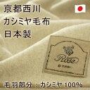 京都西川 ローズ カシミヤ毛布 ダブルサイズ(180x210cm)カシミア毛布