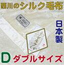 【京都西川】 高級シルク毛布(絹毛布) ダブルサイズ 180X210cm シール織り クリーム色 送料無料