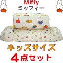 【Miffy】ミッフィー 子供向け キッズサイズ 組布団 カバータイプ4点セット 掛布団カ