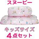 スヌーピー キッズサイズ 組布団 カバータイプ4点セット カラー:ピンク 掛布団カバー