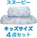 スヌーピー キッズサイズ 組布団 カバータイプ4点セット カラー サックス 掛布団カバ
