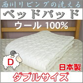 【西川リビング】洗えるベッドパッド  ウール100%(日本製) ダブルサイズ 140X200cm 西川寝具 ウールベッドパッド