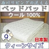 【西川リビング】洗えるベッドパッド  ウール100%(日本製) クィーンサイズ 160X200cm 西川寝具 ウールベッドパッド
