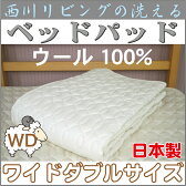【西川リビング】洗えるベッドパッド  ウール100%(日本製) ワイドダブルサイズ 155X200cm 西川寝具 ウールベッドパッド