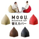 【MOGU】モグ MOUNTAIN TOP マウンテントップ 専用カバー