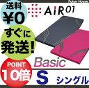 【ポイント10倍】 西川エアー マットレス AiR 01【Sサイズ シングルサイズ】 ベーシックタイ