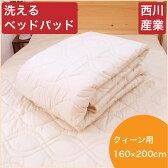 【送料無料】 【東京西川】 洗えるベッドパッド ウール クィーンサイズ 160×200cm 【あす楽対応】 西川寝具 クイーンサイズ ベッドパット ベットパッド ベットパット