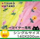 20%OFF 【ATUKO MATANO】マタノアツコ ニューマイヤー毛布 ポリエステル毛布 シングルサイズ 140X200cm 花柄 俣野温子 東京西川製 MT5530