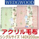【WEDGWOOD】ウェッジウッド アクリルニューマイヤー毛布 アクリル毛布/ブランケット シングルサイズ 140X200cm ワイルドストロベリー 東京西川製 25%OFF