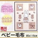 西川リビング miffy ミッフィー ベビーマイヤー毛布 85x115cm 日本製 MFアニマル 綿毛布 赤ちゃん用 ひざ掛け ブランケットにもお使い頂けます。 【あす楽対応】