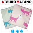 【ATUKO MATANO】マタノアツコ ふんわり綿毛布 ネコ シングルサイズ 140X200cm 俣野温子 東京西川 (mt4050)