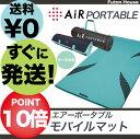 西川エアー AiR 西川エアー ポータブル モバイルマット シングルサイズ用 ライトグリーン 日本製