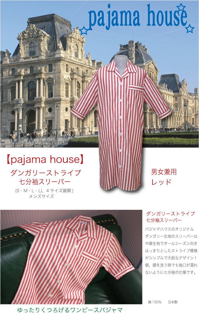 【pajama house】パジャマハウス 七...の紹介画像2